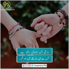 Find latest collection of Love poetry, Romantic Poetry, Shayari & verse; Urdu Ghazals, Love / Romantic Urdu shayari is very famous in Pakistan, Poetry Friendship, New Friendship, Morning Dua, Love Poetry Images, Dua In Urdu, Friend Birthday Quotes, Dosti Shayari, Love Shayri, Urdu Love Words