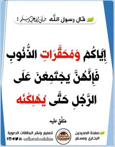 Teaching Kids Manners, Manners For Kids, Islamic Pictures, Hadith, Islamic Quotes, Quran, Wisdom, Religious Sayings, Drawing Faces