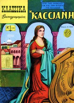Title Slide of 30760156 κασσιανη-greek-classics-illustrated Caricature, World Literature, Old Comics, Comic Book Covers, Classic Books, Kai, Greek, Childhood, Anime