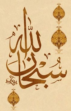 beautiful Islamic calligraphy -- subhanAllah (God is Glorious)