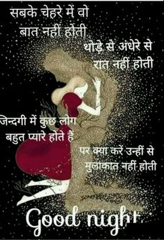Good Night Image for Whatsapp – Good Night Image Shayari – Good Night Images for Whatsapp in Hindi You May Also Like: Good Night Love Messages Good Night Quotes in Hindi – Good Night Love Images for Girlfriend-Boyfriend -Good Night Images with Love Quotes Good Night Msg, Good Night Love Messages, Good Night Love Images, Good Night Greetings, Romantic Good Night Image, Good Night Hindi Quotes, Morning Love Quotes, Good Morning My Love, Good Thoughts Quotes