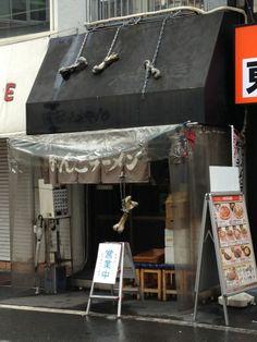 宗家一条流がんこラーメン in 豊島, 東京都