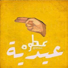 Eid Ramadan, Eid Mubarek, Ramadan Cards, Eid Pics, Eid Photos, Eid Mubarak Stickers, Eid Stickers, Watercolor Wallpaper Phone, Framed Wallpaper