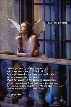 Greek Quotes, Out Loud, Strong Women, Philosophy, Literature, Poems, Sayings, Angels, Fitness