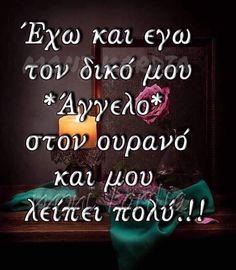 Silence Quotes, True Love, My Love, Word Of God, Wisdom, Angel, Humor, Feelings, Words