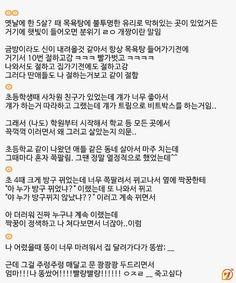 댓글헌터80편_이불킥 일화 모음 3탄_4