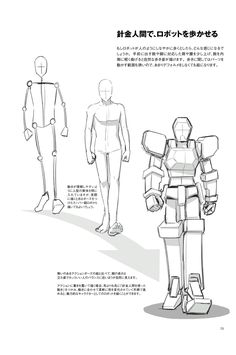Learn To Draw People - The Female Body - Drawing On Demand Manga Drawing Tutorials, Drawing Techniques, Character Drawing, Character Design, Transformers Drawing, Star Wars Bb8, Robots Drawing, Learn To Sketch, Sketch Poses