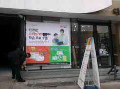 [2014.04.03~04.10] 다누리 강남점 에듀모아 광고