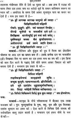 वृहत इंद्रजाल: Brihat Indrajala with Hindi Commentary Lord Vishnu, Lord Ganesha, Lord Shiva, Shri Yantra, Online Greeting Cards, Goddess Lakshmi, Hanuman, Tantra, Deities