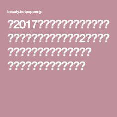 【2017年冬】フェザーボブの髪型・ヘアアレンジ|人気順|2ページ目|ホットペッパービューティー ヘアスタイル・ヘアカタログ