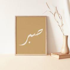 Allah Calligraphy, Calligraphy Print, Islamic Art Calligraphy, Ramadan Decorations, Islamic Wall Art, All Print, Islamic Quotes, Printable Art, Digital Prints