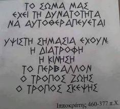 Εμπνεύσεις-Δημιουργίες-Μεταμορφώσεις:   5 σημαντικά πράγματα.... Sign Quotes, Me Quotes, Funny Quotes, Greek Quotes, Greek Life, Sign I, Better Life, Wisdom, Thoughts