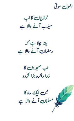 poetry and jokes Poetry Happy, Soul Poetry, Poetry Quotes In Urdu, Best Urdu Poetry Images, Quran Quotes Love, Urdu Poetry Romantic, Love Poetry Urdu, Poetry Feelings, Deep Quotes