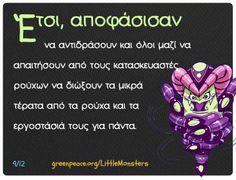 Τι κρύβεται μέσα στις (παιδικές) ντουλάπες;  http://greenpeace.org/littlemonsters Γνώρισε τα #LittleMonsters, γίνε μέρος της ιστορίας και ΠΑΡΕ ΘΕΣΗ, για να έχει αυτό το παραμύθι χαρούμενο τέλος. http://greenpeace.org/littlemonsters  #Detox #Fairytale #LittleMonsters #fashion