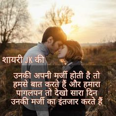 Photo Love Quotes In Hindi, True Love Quotes, Hurt Quotes, Boy Quotes, Hindi Words, Lines Quotes, Intense Love, Image Fun, Romantic Quotes
