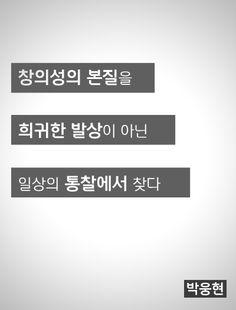 박웅현 - Super Talk 04 Insight In, Creative Out