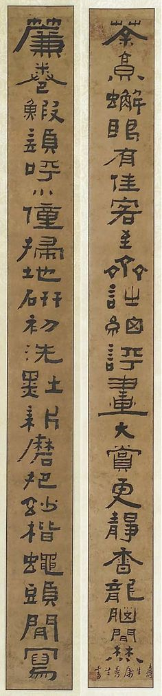 Calligraphy Chinese Qing dynasty 19th century Chen Hongshou (Chinese, 1598–1652)