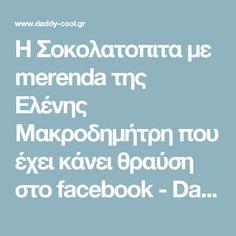 Η Σοκολατοπιτα με merenda της Ελένης Mακροδημήτρη που έχει κάνει θραύση στο facebook - Daddy-Cool.gr Facebook, Food And Drink, Chocolate, Cakes, Lava, Coffee, Recipes, Kaffee, Kuchen