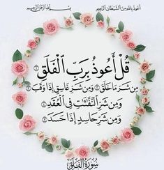 What is English translation of the Holy Book by al Jaburi ? Beautiful Quran Quotes, Quran Quotes Love, Islamic Love Quotes, Islamic Inspirational Quotes, Islamic Images, Islamic Messages, Islamic Pictures, Islamic Surah, Surah Al Quran