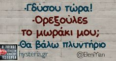 -Γδύσου τώρα! Are You Serious, Funny Greek, Funny Phrases, Greek Quotes, Laugh Out Loud, Funny Photos, Jokes, Wisdom, Lol