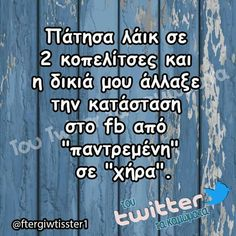 Lol, Funny Shit, Funny Quotes, Greek, Jokes, Humor, Inspiration, Funny Things, Funny Phrases