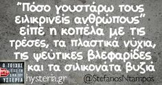 Life In Greek, Free Therapy, Bright Side Of Life, Funny Greek, Word 2, Greek Quotes, True Facts, True Words, Funny Quotes
