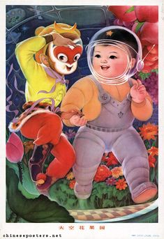 Today I bring you a SWEET Chinese propaganda poster from Stefan Landsberger's aptly named Chinese Propaganda Poster Pages . I find the Chine. Chinese Propaganda Posters, Chinese Posters, Propaganda Art, Chinese Quotes, Old Posters, Baby Posters, Vintage Posters, Illustration Singe, Botanical Illustration