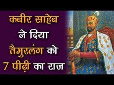 कबीर साहेब ने दिया तैमुरलंग को ७ पीढ़ी का राज   Sant Rampal Ji Satsang   SATLOK ASHRAM - YouTube