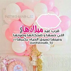 380 ٠ Ideas Friends Quotes Me As A Girlfriend Arabic Quotes 14