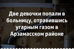 Две девочки попали в больницу, отравившись угарным газом в Арзамасском районе. >>> Две 7-летние девочки попали в больницу после того, как им стало плохо во время принятия ванны. В это время на кухне работала газовая колонка. #83147ru #Выездное #район #угорели #дети #девочки Подробнее: http://www.83147.ru/news/4626