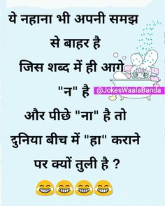 Top Ideas Good Night Funny Quotes In Hindi Funny Quotes In Hindi, Cute Funny Quotes, Jokes In Hindi, Funny Quotes For Teens, Fun Quotes, Funny Couples Memes, Funny Jokes For Adults, Funny Relationship Memes, Some Funny Jokes