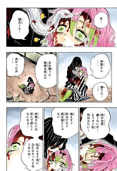 Slayer Meme, Demon Slayer, All Anime, Anime Art, Lovely Complex Anime, Pokemon, Naruto Funny, Naruto Shippuden Sasuke, Funny Anime Pics