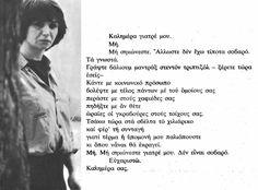 Greek Quotes, Poems, Sad, Deep, Poetry, Verses