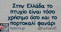 Οι Μεγάλες Αλήθειες της Πέμπτης Sarcastic Quotes, Funny Quotes, Funny Memes, Jokes, Funny Greek, Greek Quotes, True Words, Just For Laughs, Laugh Out Loud