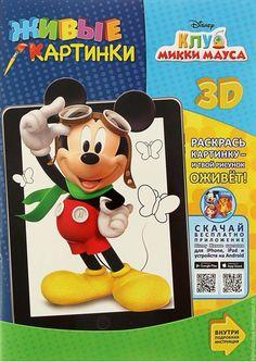 Купить Живые картинки. Клуб Микки Мауса - комбинированный, живые картинки, книга раскраска