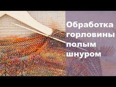Как обработать закрытый наборный край полым шнуром, обработка горловины при помощи i-cord - YouTube