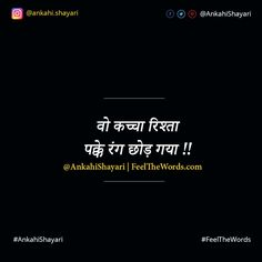 2 लाइन शायरी - 2 Line Shayari Old Love Quotes, Good Thoughts Quotes, I Love You Quotes, Love Yourself Quotes, Strong Quotes, Amazing Quotes, Inspiring Quotes, Motivational Quotes, Hindi Quotes On Life
