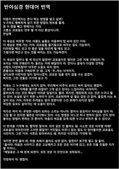 Wise Quotes, Famous Quotes, Book Quotes, The Words, Korean Text, Korean Language Learning, Learn Korean, Pretty Words, Better Life