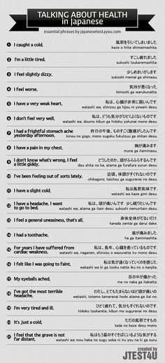 Infographic: how to talk about health in Japanese…