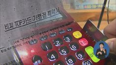 2014.01.13 <뉴스12> 가맹점에 포인트 부담 떠넘기는 BC카드 / 이슬기