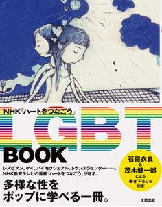Homosexuality in japan yahoo site