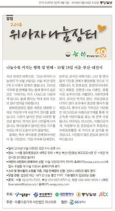 2014년 09월 24일 나눌수록 커지는 행복 열 번째 - 10월 19일 서울·부산·대전서