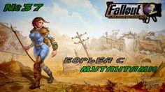 Прохождение Fallout 2 - Борьба с Мутантами - №37
