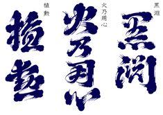 「ひげ文字」の画像検索結果