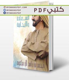 تحميل كتاب تأملات في السعادة والإيجابية pdf محمد بن راشد آل مكتوم
