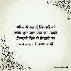 Also visit: gulzar shayari in hindi pdf Shyari Quotes, Desi Quotes, Hindi Quotes On Life, Poetry Quotes, Words Quotes, Life Quotes, Qoutes, Poetry Hindi, Quotable Quotes