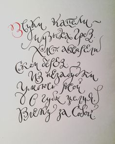 Annette @annette_calligraphy <a href=/tag/practice>#practice</a>  Инстаграм фото | Stapico (Webstagram)