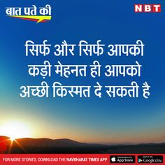 Good Thoughts, Positive Thoughts, Inspirational Quotes In Hindi, Indian Quotes, Self Massage, Sharing Quotes, Fake Friends, Popular Quotes, Life Motivation