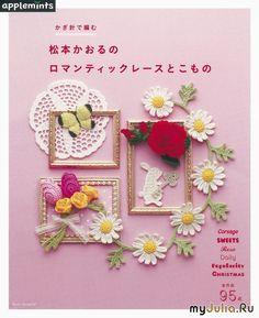 Asahi Original. Romantic Crochet(часть1)