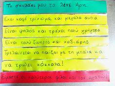 Dyslexia at home: Η χρωματιστή παράγραφος! Το Δυσλεξικό παιδί και ο γραπτός του…